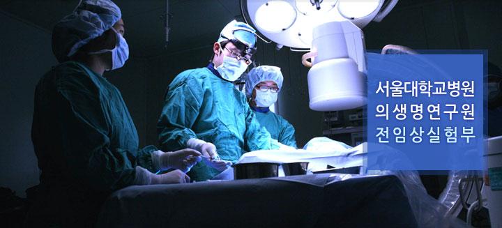 전임상실험부 수술장면